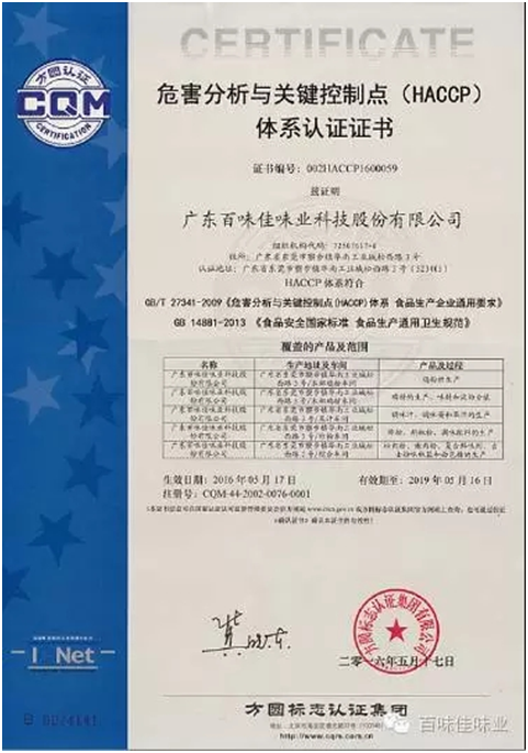 百味佳味业经由过程HACCP系统认证