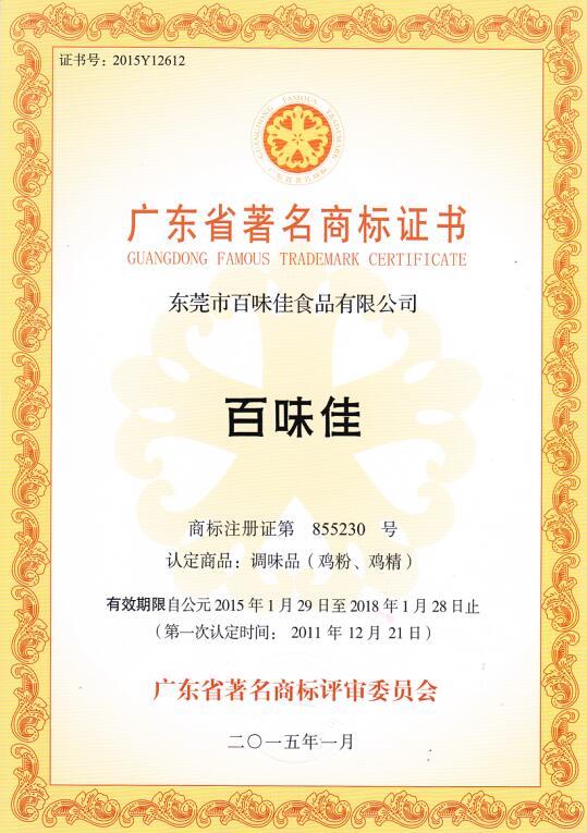 广东著名商标证书